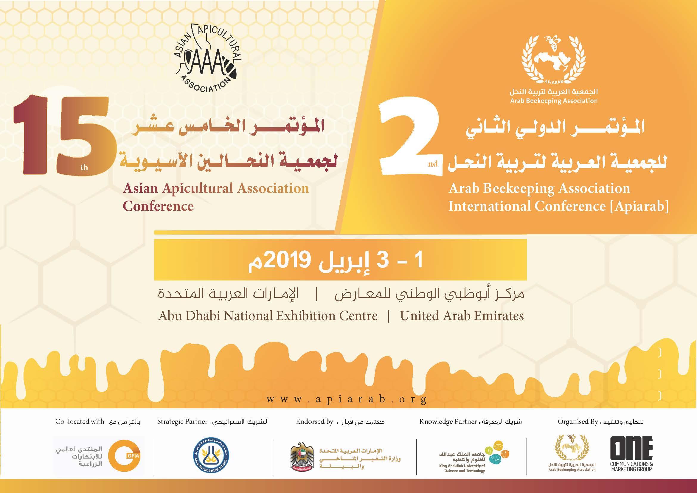 المؤتمر الدولي الثاني